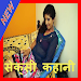 सेक्सी कहानी NEW - sexy kahani in hindi + audio