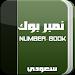 Number Book Saudia - نامبر بوك السعودي