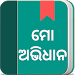 Download Odia Dictionary -English,Hindi 5.1.2 APK