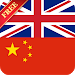 Download Offline English Chinese Dictionary 4.0.0 APK