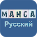 Download Pусский манга 3.0.4 APK