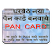 Download Pan Card 1.4 APK