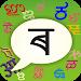Download PaniniKeypad Assamese IME 2.1.14 APK