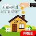 Download Pradhan Mantri Awas Yojana 2017 1.0 APK