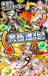 screenshot of パズル&ドラゴンズ(Puzzle & Dragons) version 15.1.0