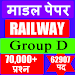 Download RRB Group D Previous Papers in Hindi 12.0 APK