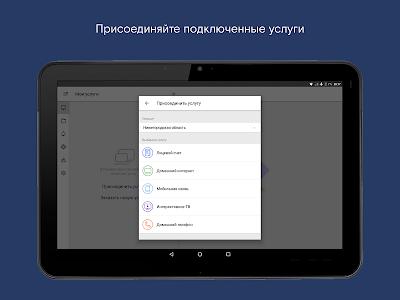 screenshot of Мой Ростелеком version 2.4.3