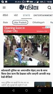 Download Patrika - Hindi News App 3.0 APK