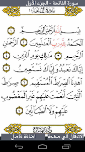 Download Read Quran Offline 4.1 APK