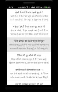 Download Real Desi Story in Hindi 11.0 APK