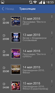 screenshot of Russia. Television and Radio. version 1.9.9