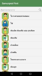 screenshot of SamunpraiFirst version 1.20