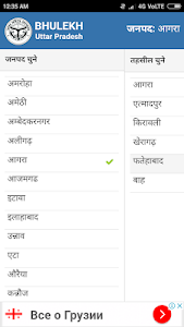screenshot of Search भुलेख , जमीन, खसरा version 14.5