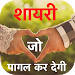 Download Shayari Jo Pagal Ker De 1.3 APK