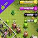 Download Simulador de coc 1.0 APK