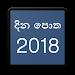 Download Sinhala Dina Potha - 2018 Sri Lanka Calendar 5.1 APK