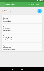 screenshot of Sinhala Dictionary Offline version 6.9.5
