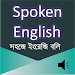 Download Spoken English E2B 3.1 APK