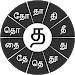 Download Swarachakra Tamil Keyboard 2.01 APK