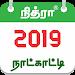 Tamil Calendar 2019 - Daily Rasipalan & Panchangam