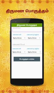 Download Tamil Calendar 2019 - Daily Rasipalan & Panchangam 4.5 APK