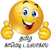 Download Tamil Comedy & Punch Dialogues to Share WhatsApp 1.2 APK