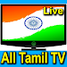 Download Tamil TV Channels 1.0 APK