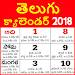 Download Calendar 2018 Telugu 1.4.2 APK