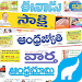 Download Telugu News Papers 1.0.7 APK