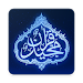 Download The Holy Quran Arabic/English 3.0 APK