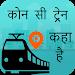 Download Train PNR Status - Train Live Location 1.6 APK