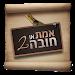 Download Truth or Dare 2 (Hebrew) 2.5 APK