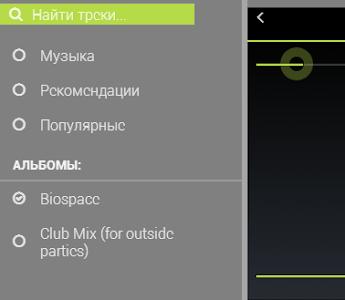 Download VK Music Control 1.0 APK