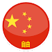 Download VPN MASTER CHINA-Free•Unblock•Proxy 1.3.0 APK