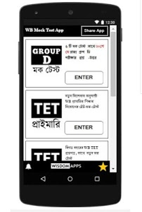 Download WB Job Mock Test Bengali 16.0 APK