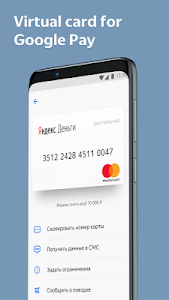 Download Pay with Yandex.Money 5.3.1 APK
