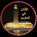 Download adan maroc الأذان في المغرب 1 APK