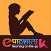 Download ePathshala 2.0.3 APK