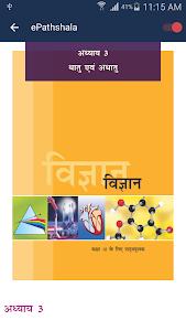 Download ePathshala 2.0.3 APK
