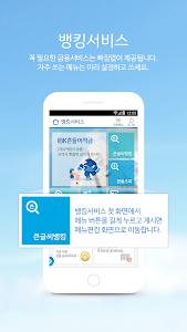 Download i-ONE뱅크 by IBK기업은행 1.6.9 APK