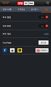 Download 양띵 in me 1.1.1 APK
